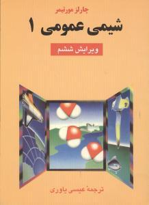 دانلود کتاب شیمی عمومی مورتیمر(فارسی)