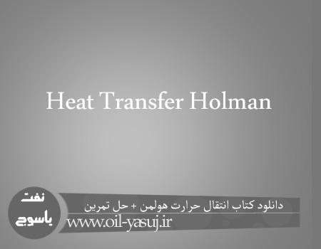 دانلود کتاب انتقال حرارت هولمن + حل تمرین