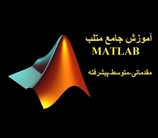 دانلود کتاب آموزش جامع نرم افزار متلب [Matlab]