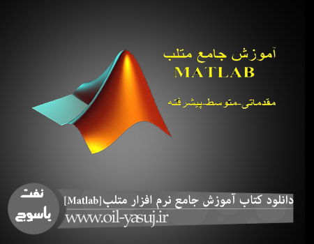 http://up.oil-yasuj.ir/up/oil-yasuj/Documents/book/book/matlab.jpg