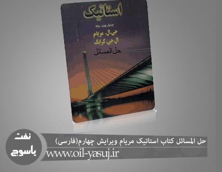 حل المسائل کتاب استاتیک مریام ویرایش چهارم(فارسی)
