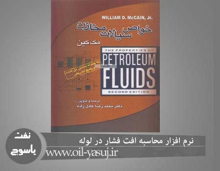 دانلودکتاب خواص سیالات مخزن مک کین نسخه فارسی