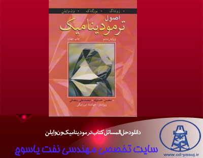 دانلود حل المسائل ترمودینامیک ون وایلن نسخه فارسی