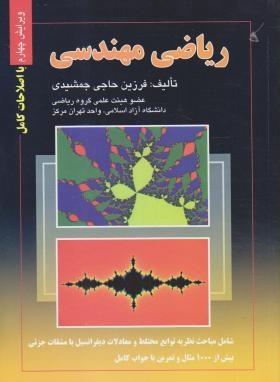 دانلود کتاب ریاضی مهندسی فرزین حاجی جمشیدی