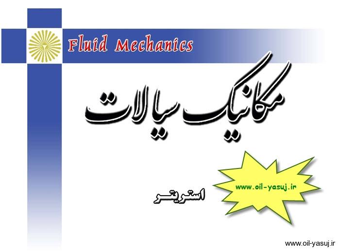 دانلود کتاب فارسی مکانیک سیالات دانشکده صنعت نفت ( استریتر)