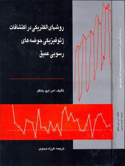 کتاب روشهای الکتریکی در اکتشافات ژئوفیزیکی حوضه های رسوبی عمیق