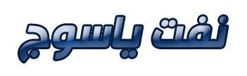 سایت نفت یاسوج